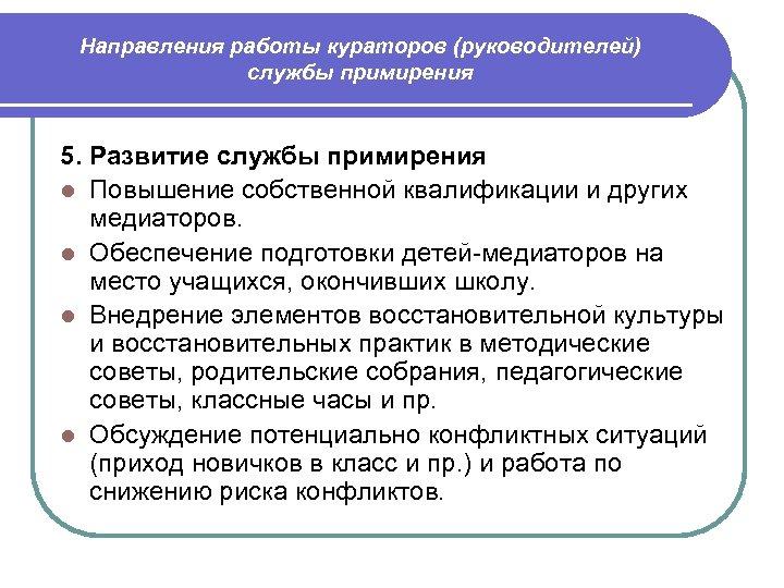 Направления работы кураторов (руководителей) службы примирения 5. Развитие службы примирения l Повышение собственной квалификации