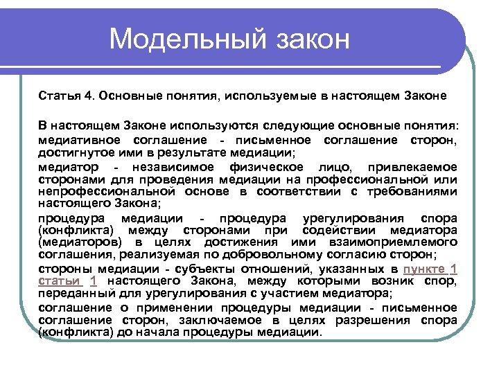 Модельный закон Статья 4. Основные понятия, используемые в настоящем Законе В настоящем Законе используются