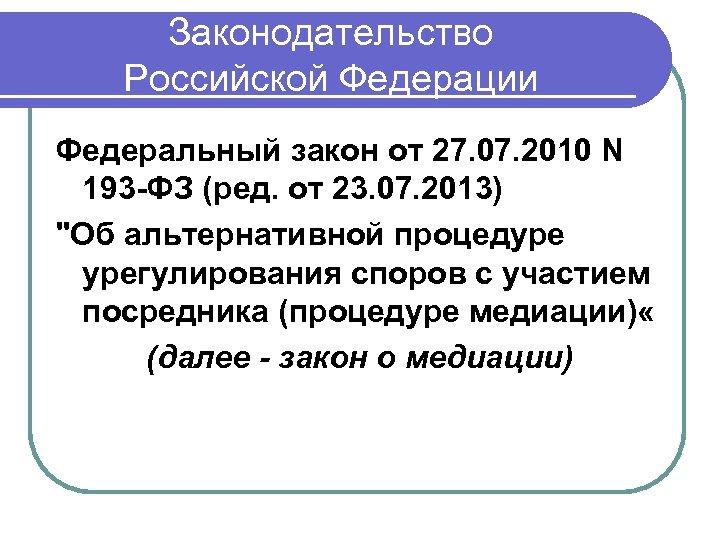 Законодательство Российской Федерации Федеральный закон от 27. 07. 2010 N 193 -ФЗ (ред. от