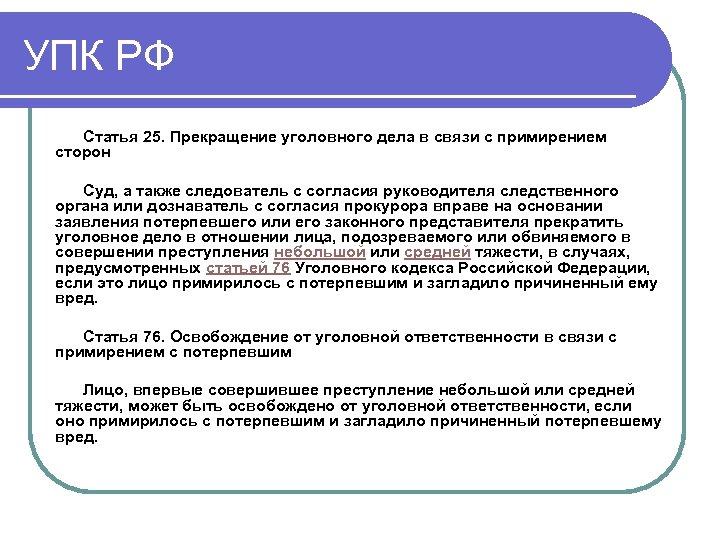 УПК РФ Статья 25. Прекращение уголовного дела в связи с примирением сторон Суд, а