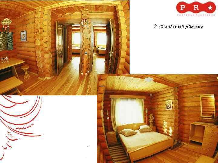 2 комнатные домики