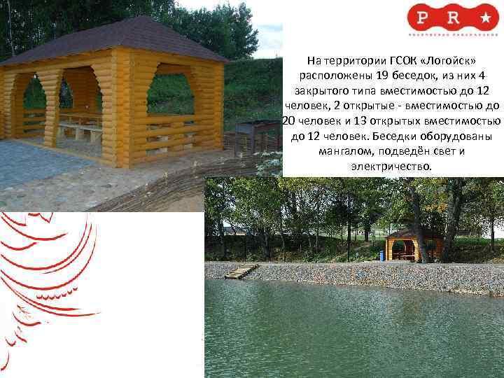 На территории ГСОК «Логойск» расположены 19 беседок, из них 4 закрытого типа вместимостью до
