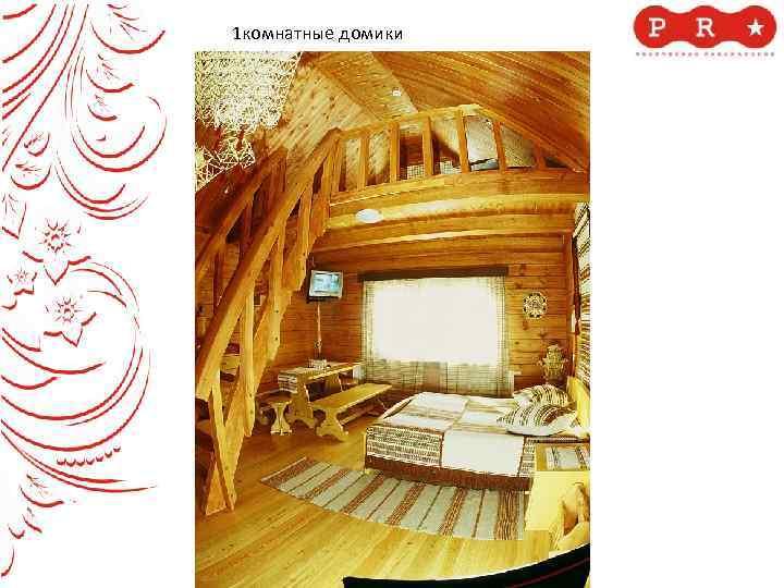 1 комнатные домики