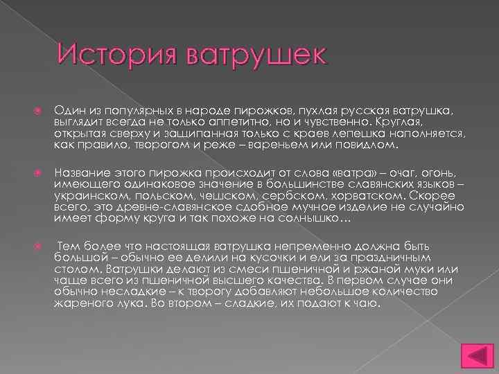 История ватрушек Один из популярных в народе пирожков, пухлая русская ватрушка, выглядит всегда не