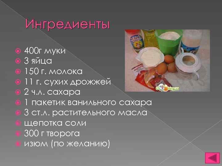 Ингредиенты 400 г муки 3 яйца 150 г. молока 11 г. сухих дрожжей 2