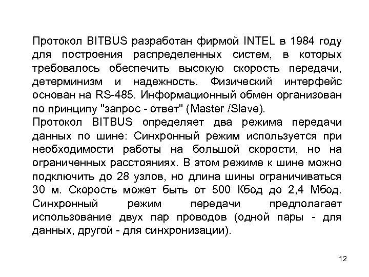 Протокол BITBUS разработан фирмой INTEL в 1984 году для построения распределенных систем, в которых