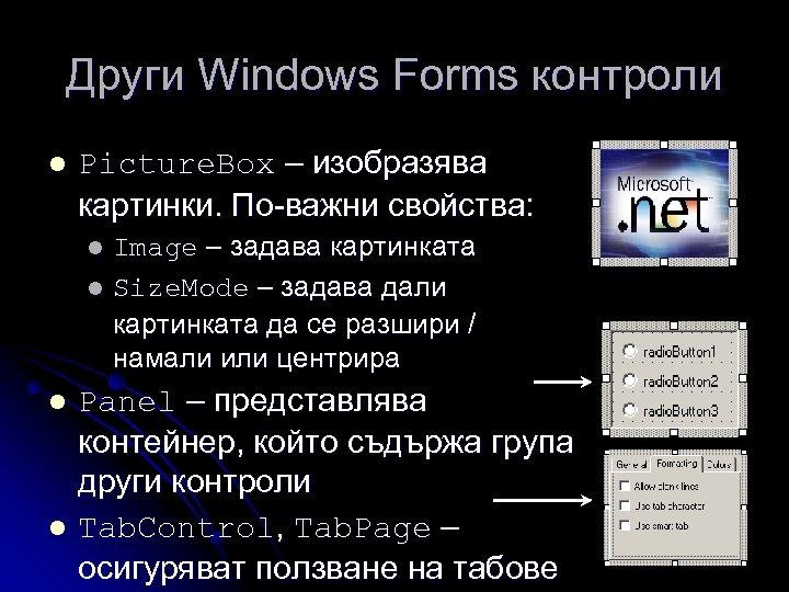 Други Windows Forms контроли l Picture. Box – изобразява картинки. По-важни свойства: Image –
