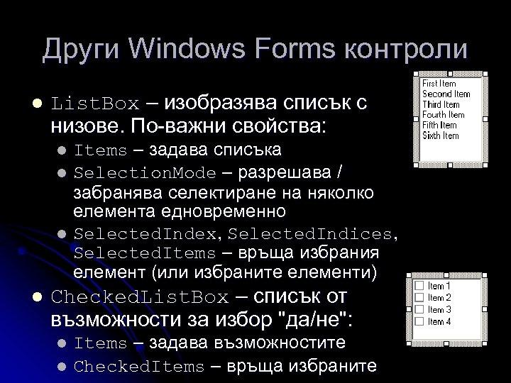 Други Windows Forms контроли l List. Box – изобразява списък с низове. По-важни свойства: