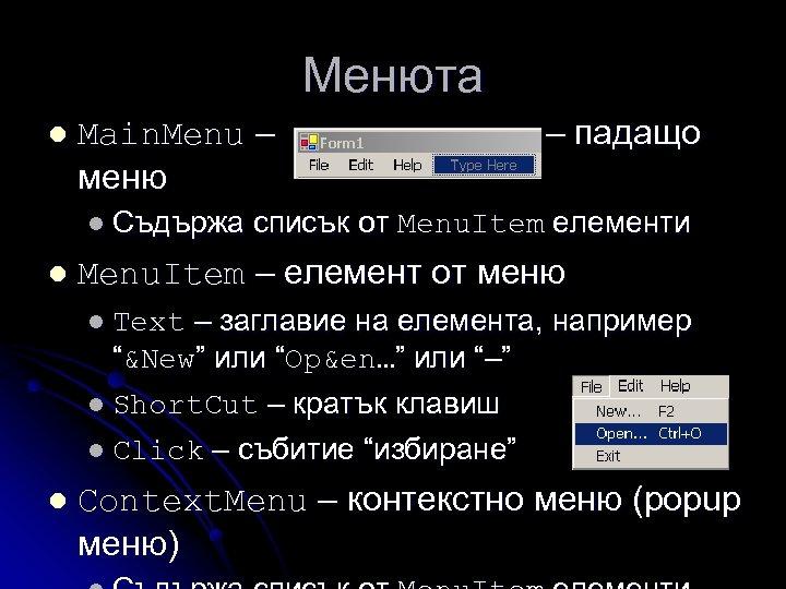 Менюта l Main. Menu – – падащо меню l Съдържа списък от Menu. Item