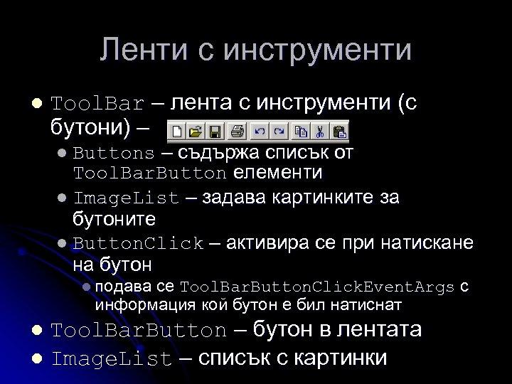 Ленти с инструменти l Tool. Bar – лента с инструменти (с бутони) – l