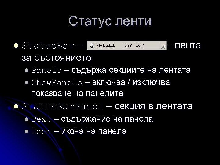 Статус ленти l Status. Bar – – лента за състоянието l Panels – съдържа