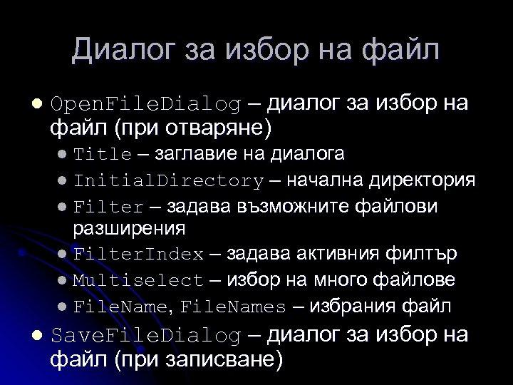 Диалог за избор на файл l Open. File. Dialog – диалог за избор на