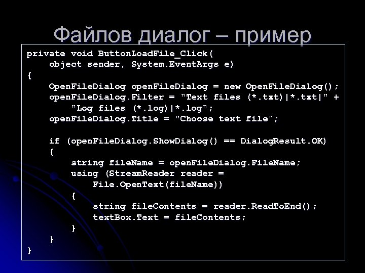 Файлов диалог – пример private void Button. Load. File_Click( object sender, System. Event. Args