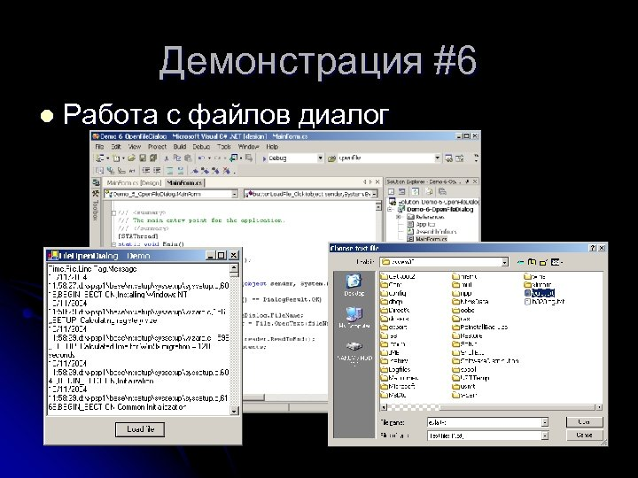 Демонстрация #6 l Работа с файлов диалог