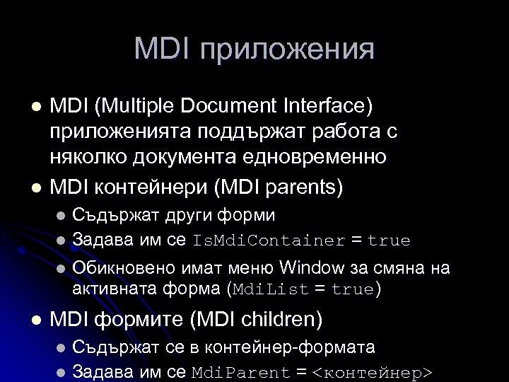 MDI приложения MDI (Multiple Document Interface) приложенията поддържат работа с няколко документа едновременно l