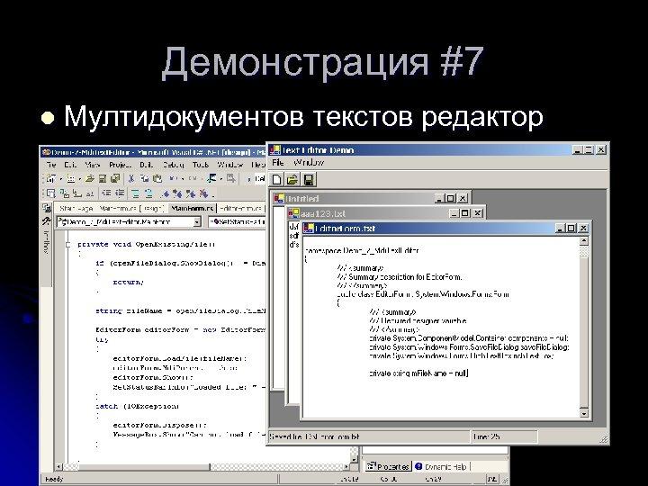 Демонстрация #7 l Мултидокументов текстов редактор