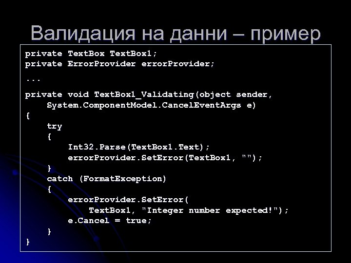 Валидация на данни – пример private Text. Box 1; private Error. Provider error. Provider;