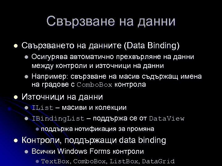 Свързване на данни l Свързването на данните (Data Binding) l l l Осигурява автоматично