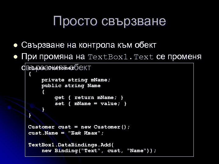 Просто свързване l l Свързване на контрола към обект При промяна на Text. Box