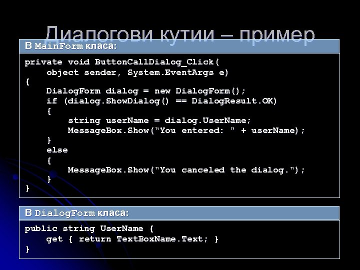 Диалогови кутии – пример В Main. Form класа: private void Button. Call. Dialog_Click( object