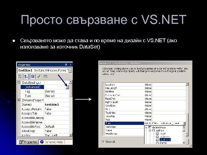 Просто свързване с VS. NET l Свързването може да става и по време на