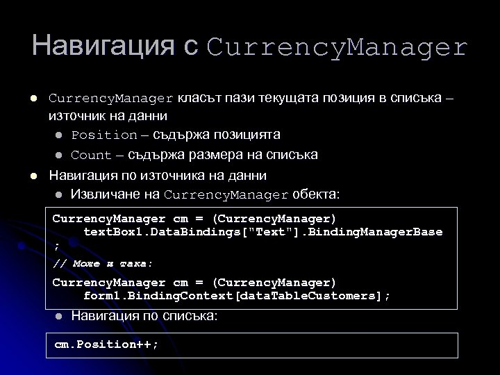 Навигация с Currency. Manager l l Currency. Manager класът пази текущата позиция в списъка