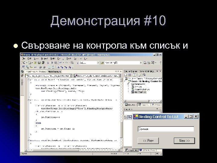 Демонстрация #10 l Свързване на контрола към списък и навигация по списъка