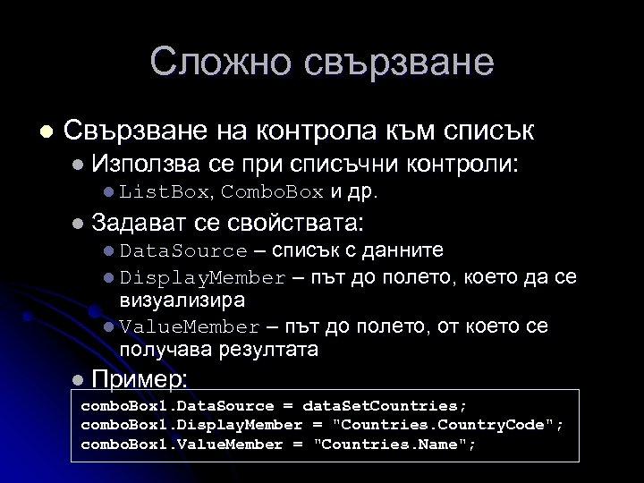 Сложно свързване l Свързване на контрола към списък l Използва се при списъчни контроли: