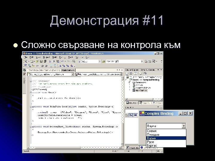 Демонстрация #11 l Сложно свързване на контрола към списък