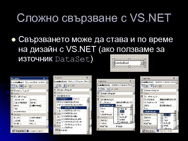 Сложно свързване с VS. NET l Свързването може да става и по време на