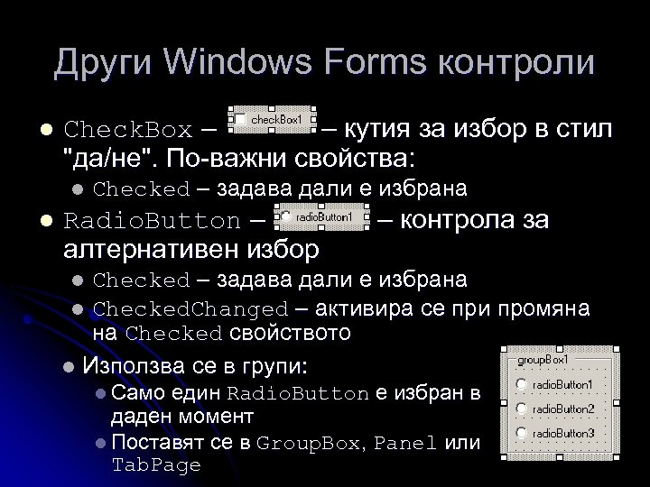 Други Windows Forms контроли l Check. Box – – кутия за избор в стил