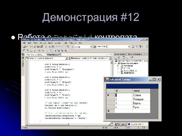 Демонстрация #12 l Работа с Data. Grid контролата