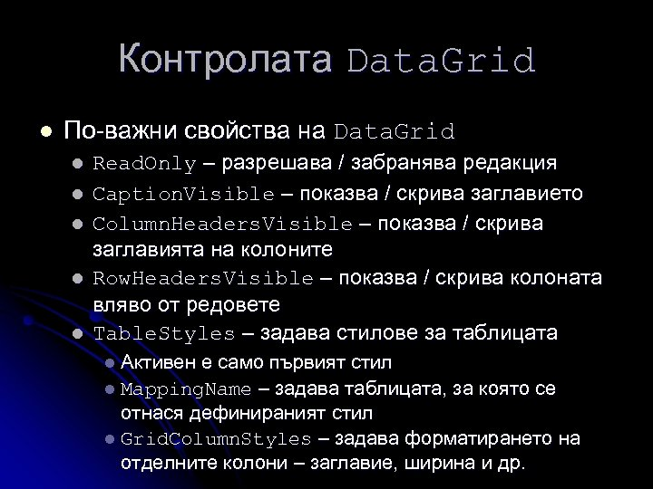 Контролата Data. Grid l По-важни свойства на Data. Grid l l l Read. Only