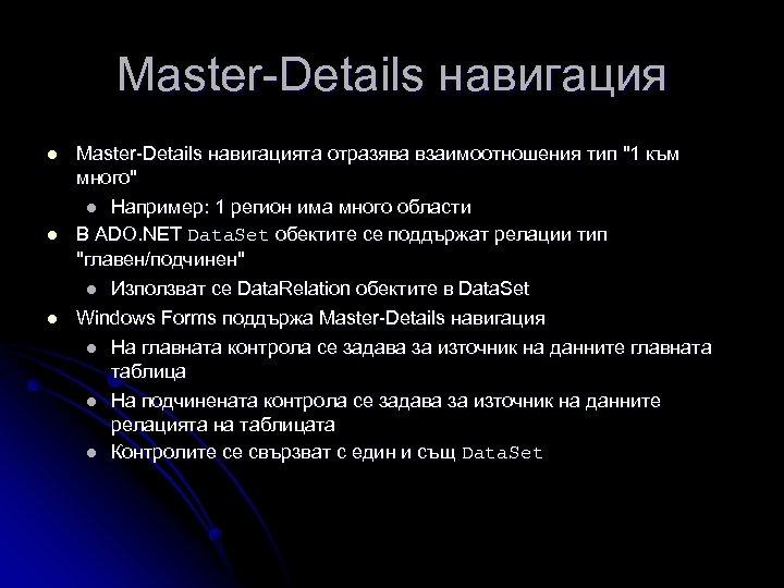 Master-Details навигация l l l Master-Details навигацията отразява взаимоотношения тип