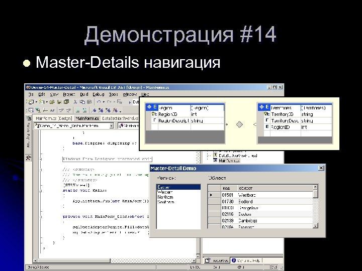 Демонстрация #14 l Master-Details навигация