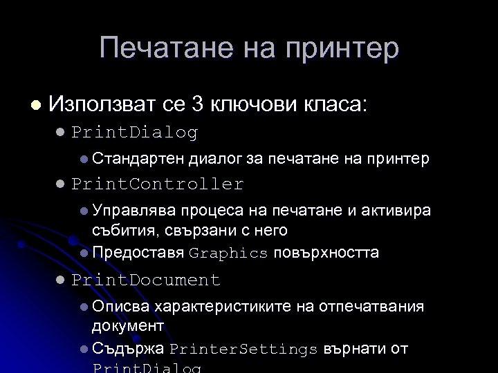 Печатане на принтер l Използват се 3 ключови класа: l Print. Dialog l Стандартен