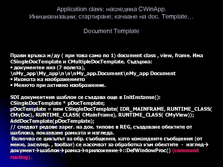 Application class: наследява CWin. App. Инициализации; стартиране; качване на doc. Template… Document Template Прави