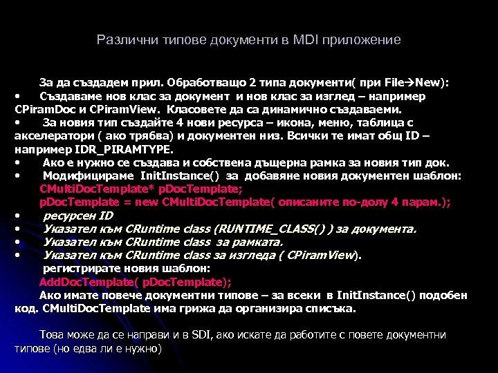 Различни типове документи в MDI приложение За да създадем прил. Обработващо 2 типа