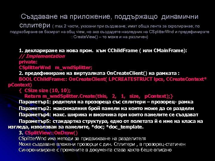 Създаване на приложение, поддържащо динамични сплитери ( max 2 части, указани при създаване; имат