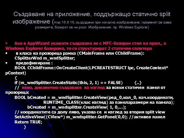 Създаване на приложение, поддържащо статично split изображение (max 16 X 16, създадени при начално