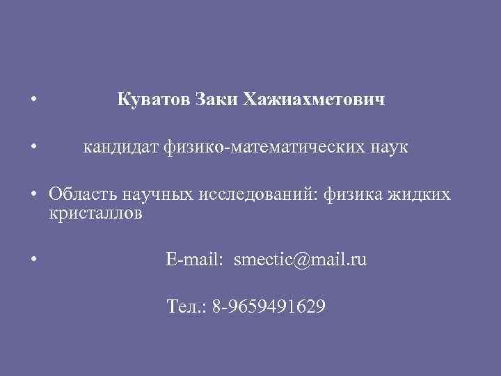 • Куватов Заки Хажиахметович • кандидат физико-математических наук • Область научных исследований: физика