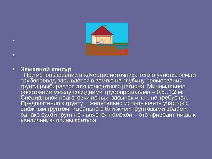 • • • Земляной контур При использовании в качестве источника тепла участка земли