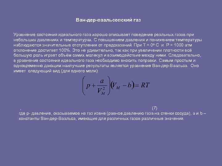 Ван-дер-ваальсовский газ Уравнение состояния идеального газа хорошо описывает поведение реальных газов при небольших давлениях