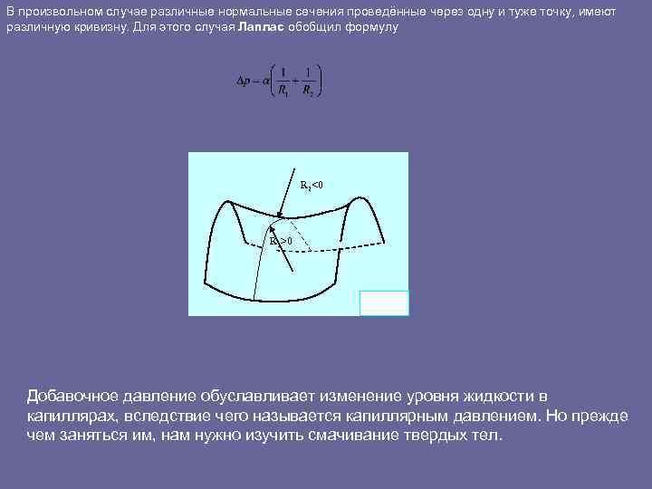 В произвольном случае различные нормальные сечения проведённые через одну и туже точку, имеют различную