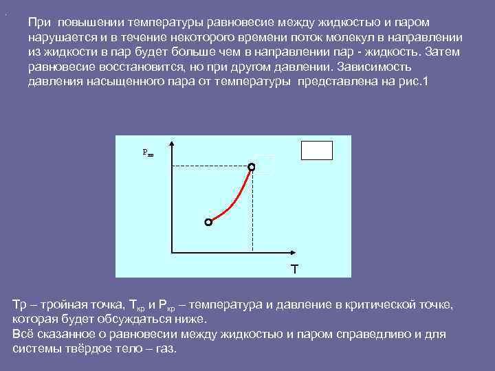 . При повышении температуры равновесие между жидкостью и паром нарушается и в течение некоторого