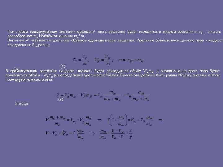 При любом промежуточном значении объёма V часть вещества будет находится в жидком состоянии mж