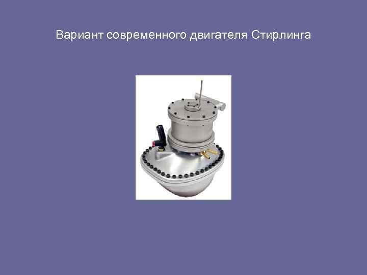 Вариант современного двигателя Стирлинга