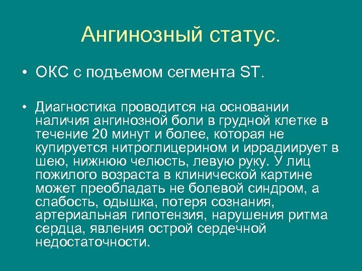 Ангинозный статус. • ОКС с подъемом сегмента ST. • Диагностика проводится на основании наличия