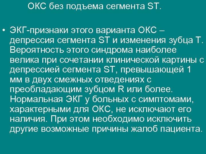 ОКС без подъема сегмента ST. • ЭКГ-признаки этого варианта ОКС – депрессия сегмента ST