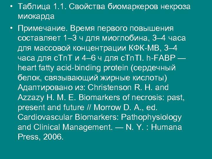 • Таблица 1. 1. Свойства биомаркеров некроза миокарда • Примечание. Время первого повышения
